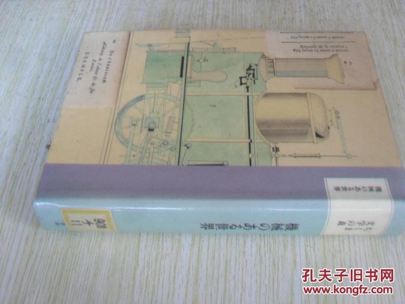 日文原版   机械のある世界 (ちくま文学の森)