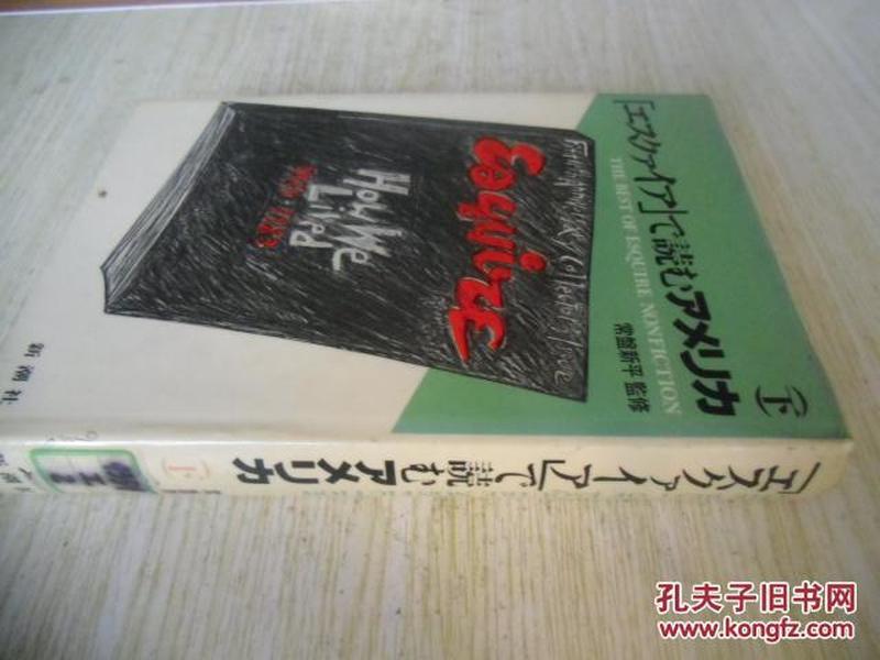 日文原版  「エスクァイア」で読むアメリカ (下) 単行本
