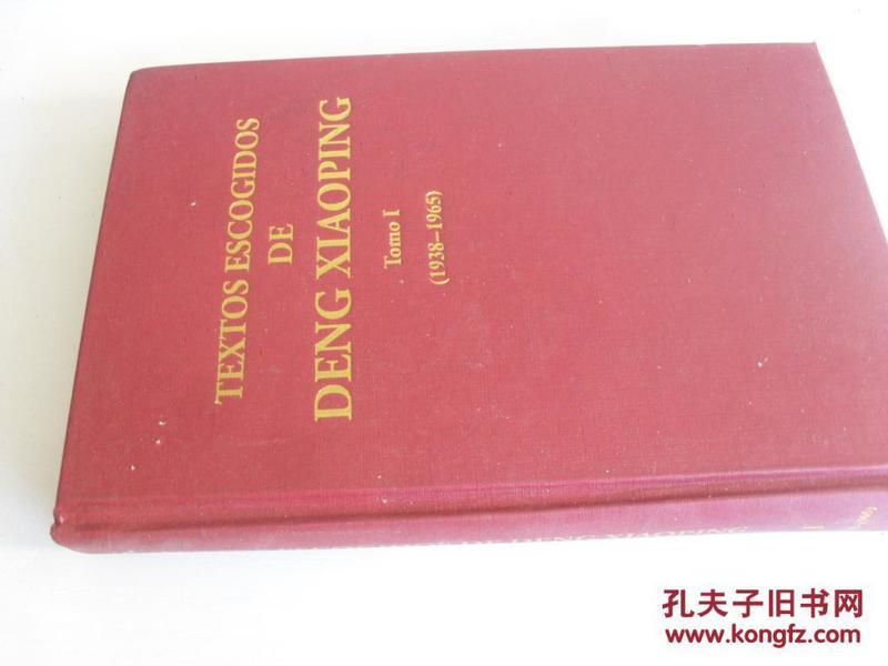 西班牙文版     邓小平选集  第一卷