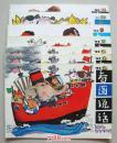 看图说话【1992年2(3本)、7、9、10、12期】7本