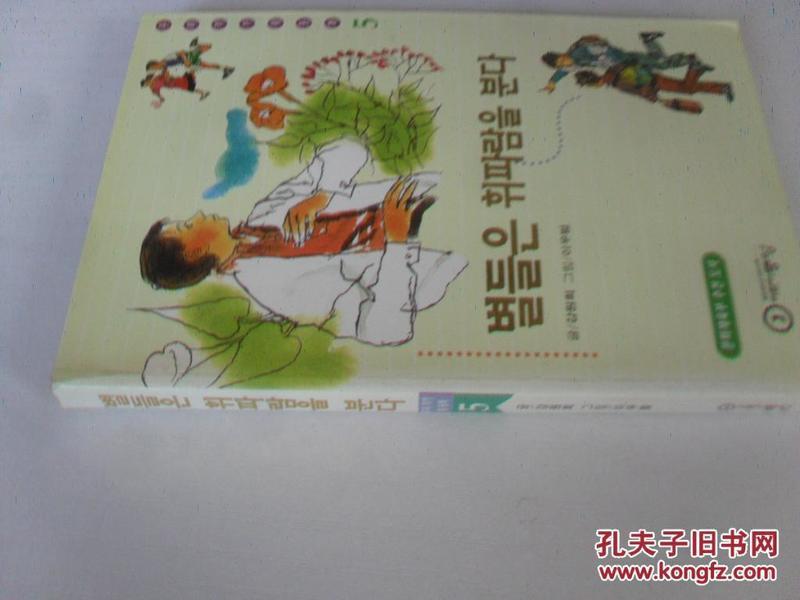 韩文原版 별 들 은 휘 파 람 을 분 다