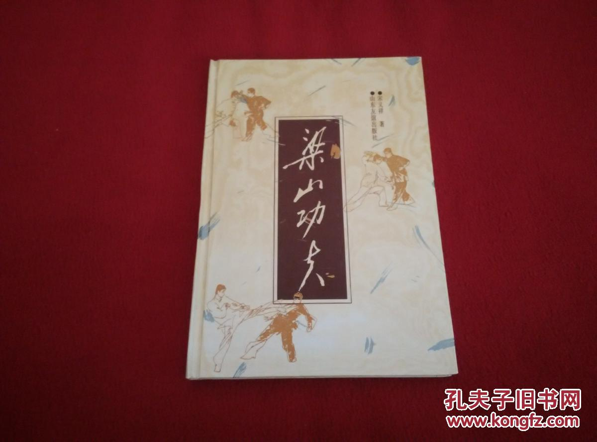 梁山功夫(子午门 拳法 功法)罕见带书函套硬精装 稀缺