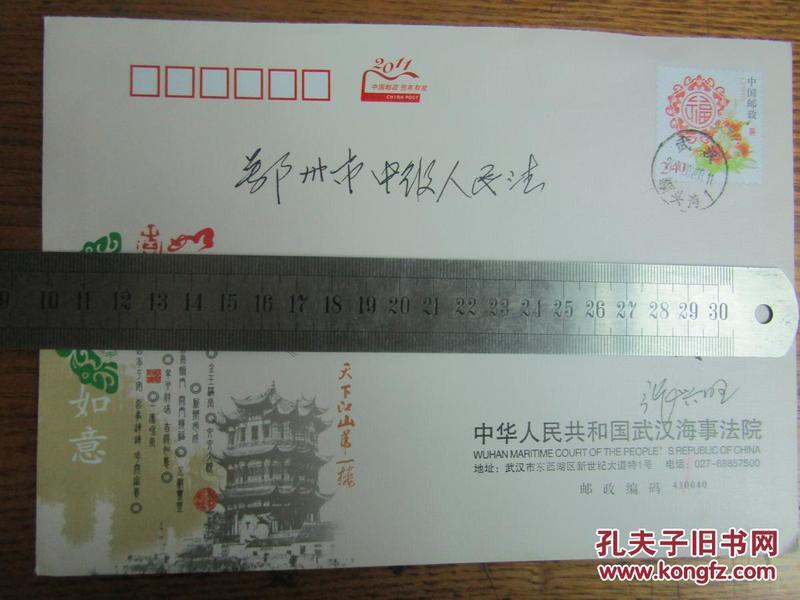 武汉海事法院张兴旺贺卡[带信封]