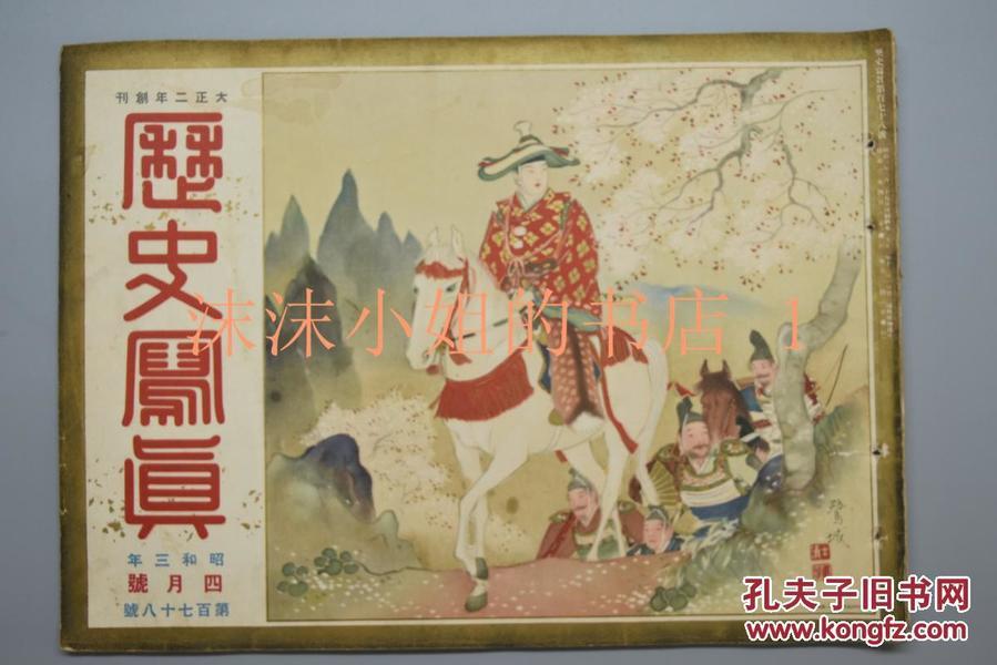 侵华史料 《历史写真》 1928年4月 昭和三年  美国陆军大炮的威力 日本奇宝集 古美术的大和