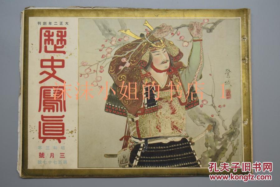 侵华史料  《历史写真》 1928年3月 昭和三年  昭和天皇天后写真  无产阶级的气势 支那最近的战局 北支涿州城的开城 北京妇女古典服饰 流行服饰服装展