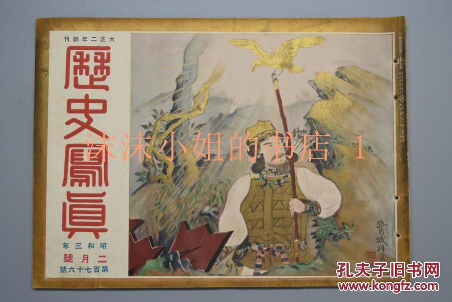 侵华史料 《历史写真》 1928年2月 昭和三年 日军大扩张的计划 海军的最近形势 大西洋无着陆的飞行 宫城前广场的消防演练  第五十四届帝国会议 东京地铁的开通