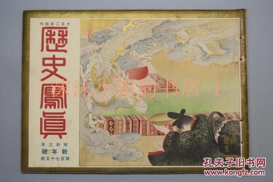 侵华史料 《历史写真》 1928年1月  昭和三年  新年号 陆军特别大演习 民政党的关西大会东京市会的大乱斗