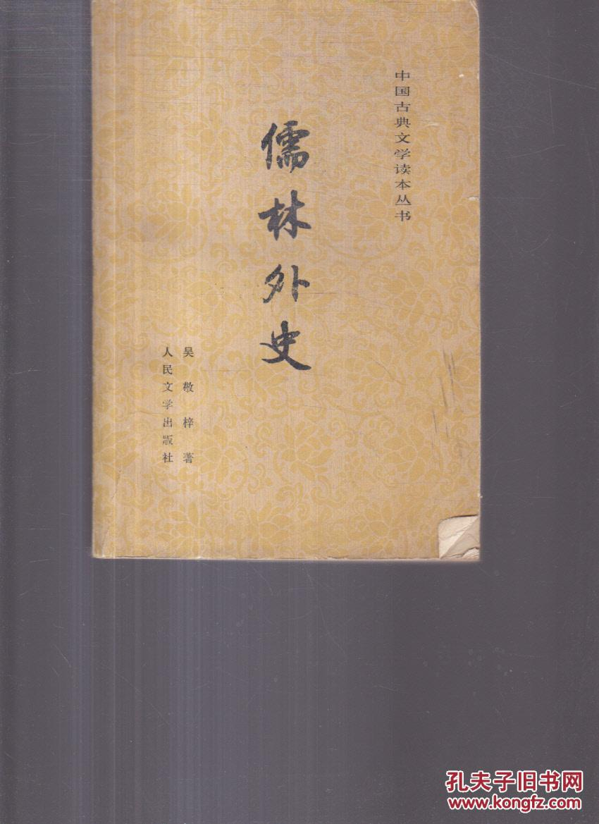儒林外史(书侧有黄斑)图片