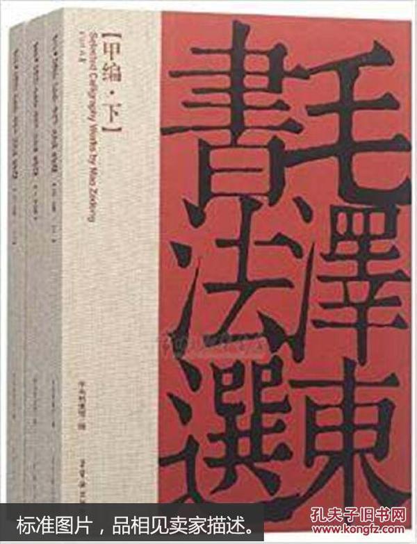 【正版包邮】毛泽东书法选【荣宝斋出版社】