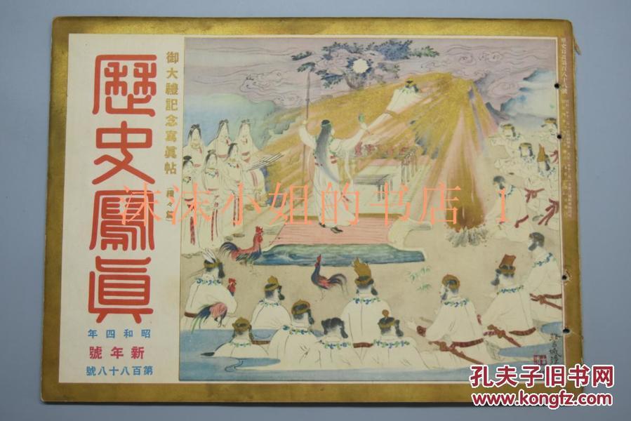 侵华史料  《历史写真》 1929年1月昭和四年 阎锡山入京  京师临时维持会长王示珍熊希龄  支那全土青天白日旗翻飞 浮世绘名画