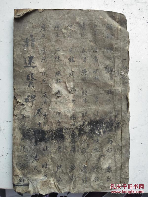 特稀少的中医古籍,指迷医碑卷十九卷二十合订。