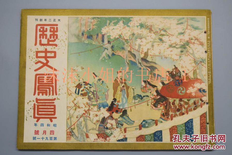 侵华史料 《历史写真》 1929年4月(昭和四年) 北京正阳门上的反日标语 海上的霸者英国舰队十六吋大炮  当时流行服饰展 满鲜蒙古游览 日本绘画等