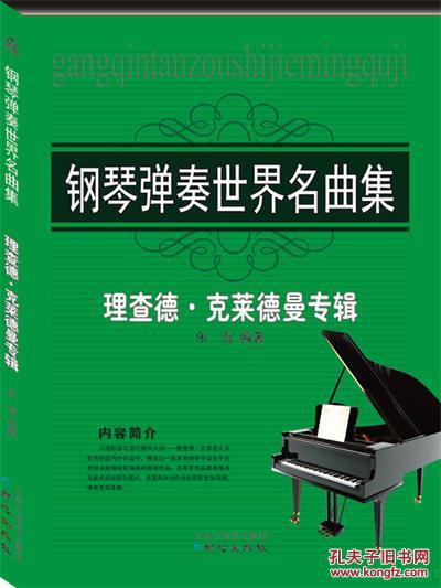 理查德.克莱德曼专辑-钢琴弹奏世界名曲集 乐海