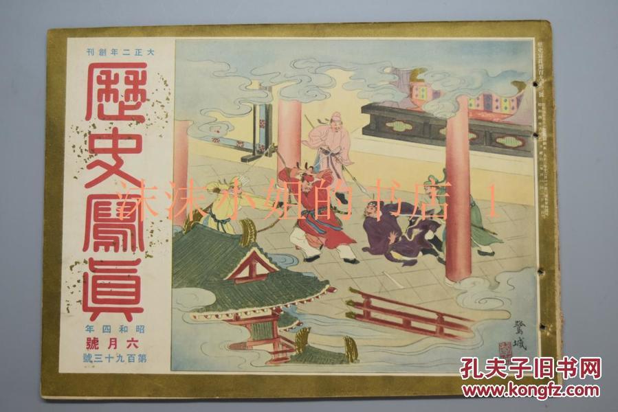 侵华史料 《历史写真》 1929年6月 (昭和四年) 英国特使访问日本 济南事变后的靖国神社的临时大祭 天览武道大会 满鲜蒙古游览 日本名城白鹭城