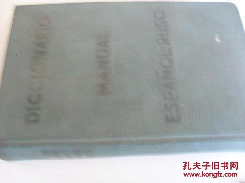 俄文原版  西班牙语-俄语词典   DICCIONARIO MANUAL ESPANOL-RUSO