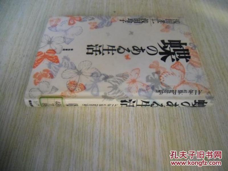日文原版   蝶のある生活 単行本