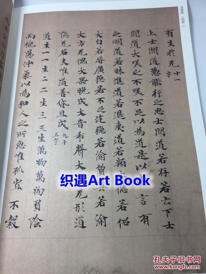 东瀛藏 中国古代写经写本集萃(六) 正版速发
