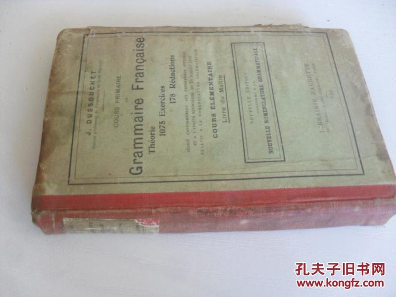 法文原版  古籍善本   Grammaire Francise