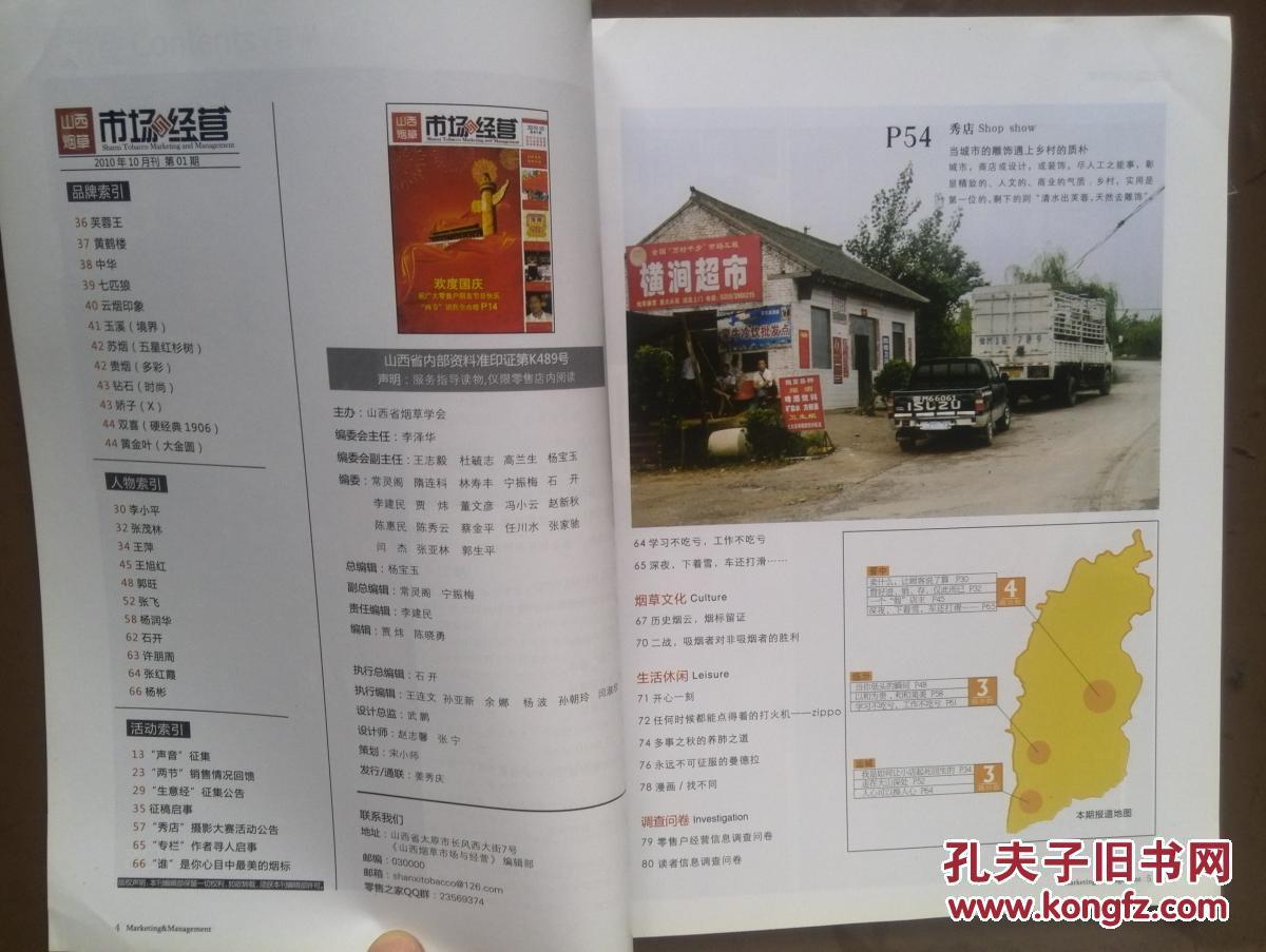 山西烟草市场与经营创刊号2010年有创刊词,全彩铜版