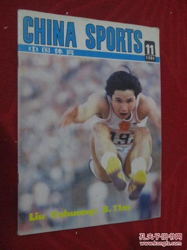 中国体育  1981年第11期
