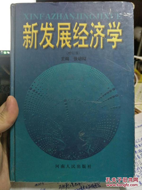 新发展经济学 增订版