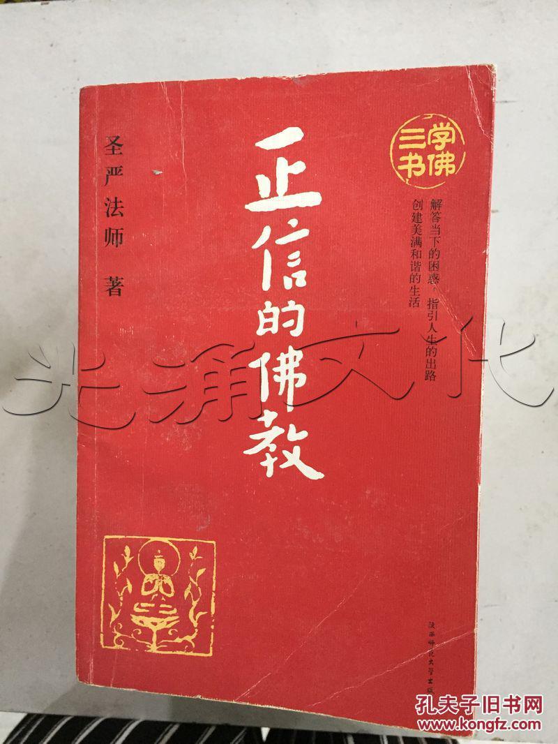 正信的佛教---[id:175620][%#15i7%#]---[中图分类法]