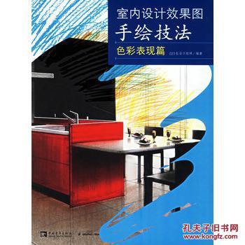 室内设计效果图手绘技法色彩表现篇