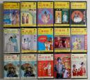粤曲 录音带 15盒合售 80年代香港天声唱片出品 原装好品相