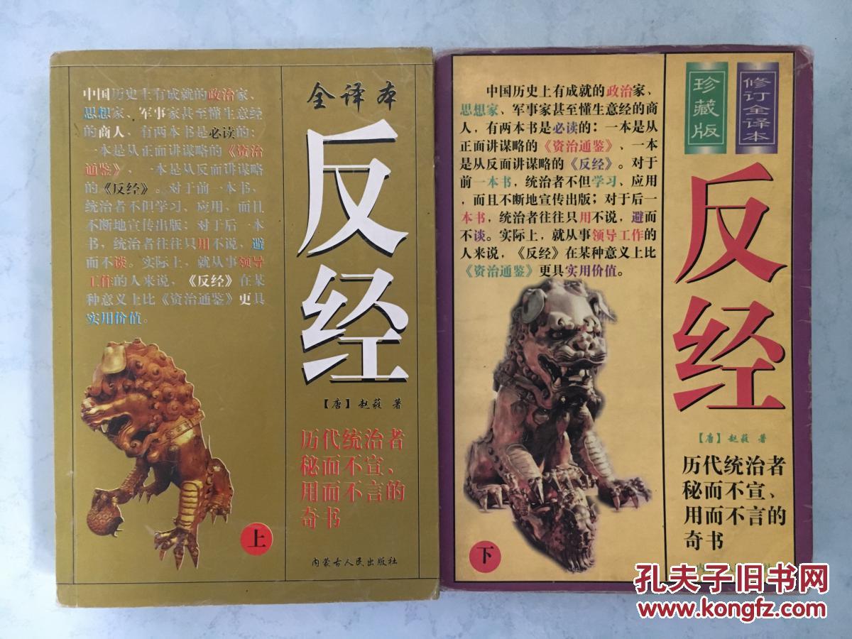 反经(全两册)