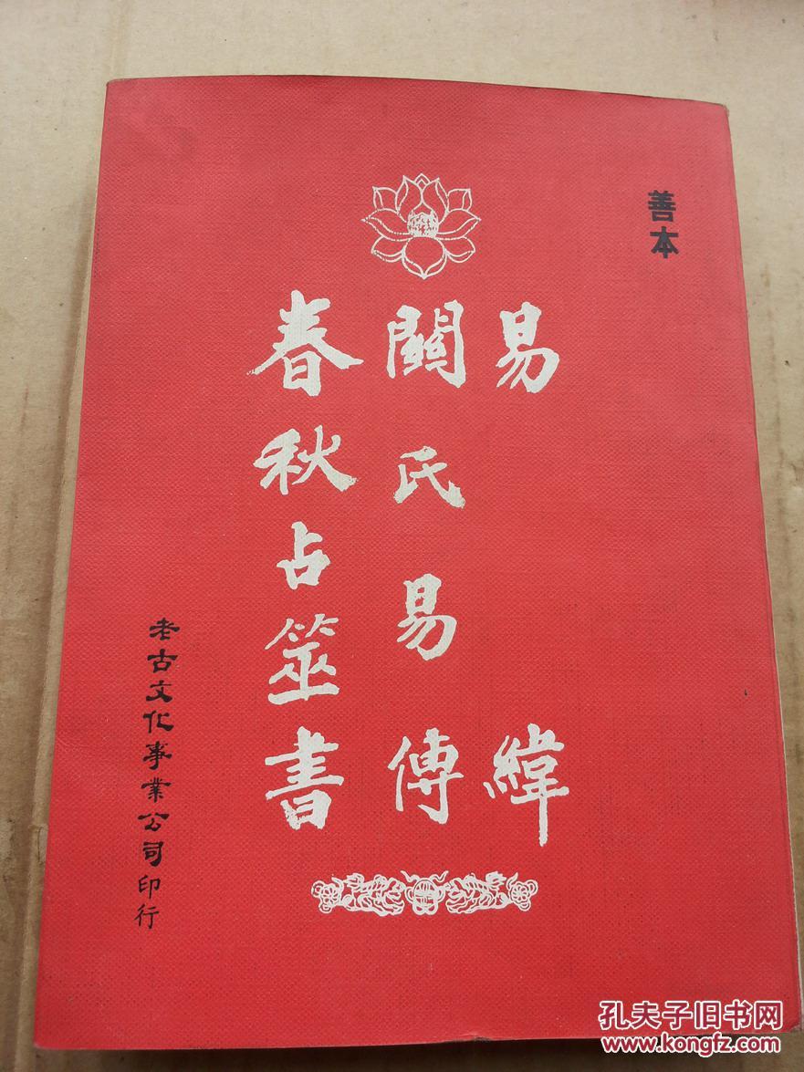 善本易纬,关氏易传,春秋占筮书