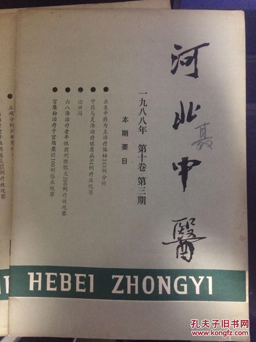 河北中医1988年123期图片