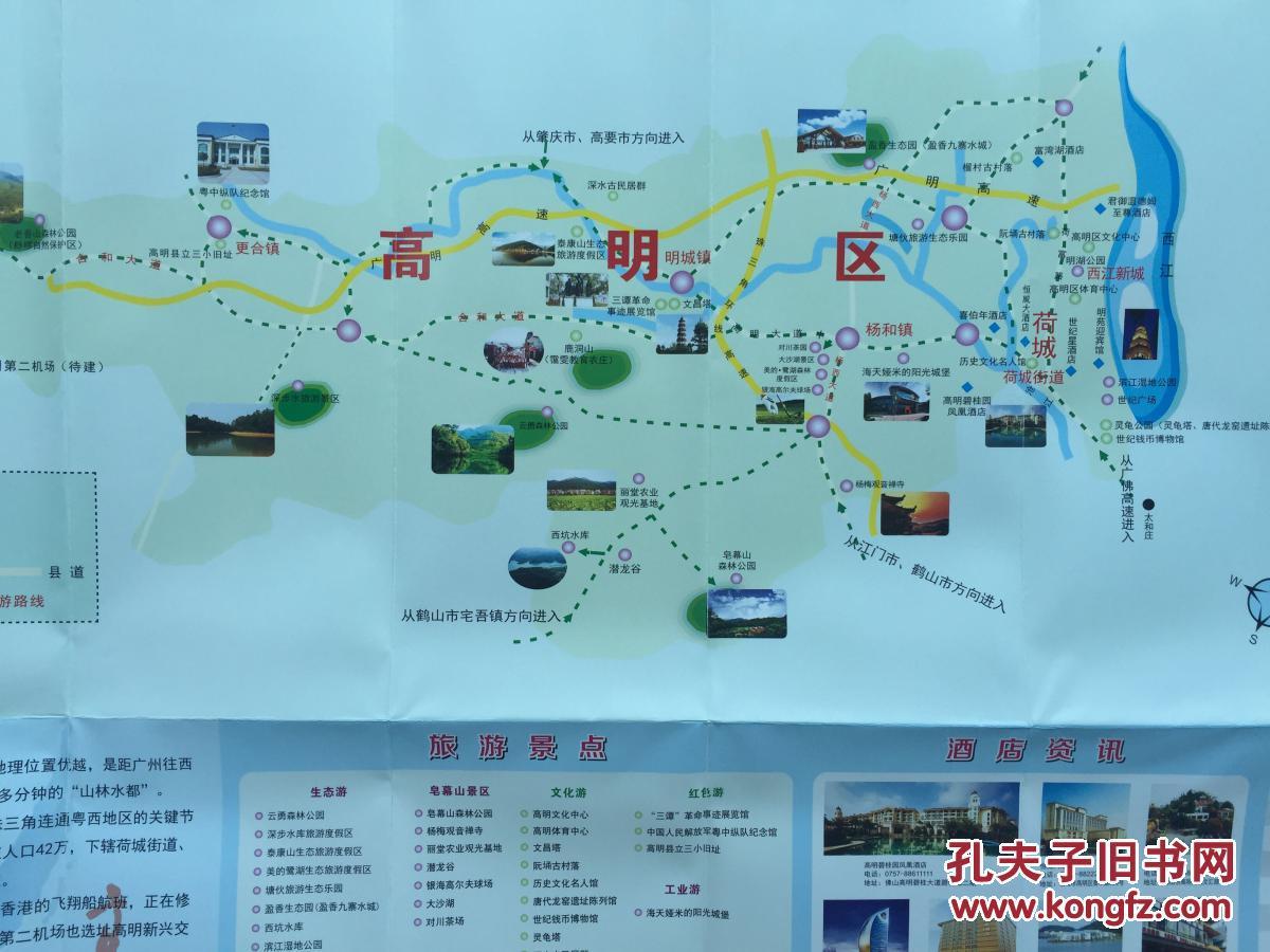 高明区旅游图 高明地图 高明区地图 佛山地图图片