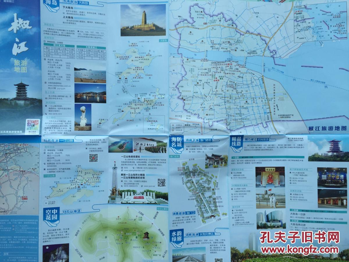 椒江区旅游地图 椒江区地图 台州椒江地图 台州地图
