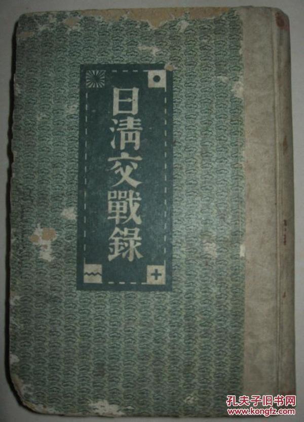 甲午战争珍贵原版史料 1894年《日清交战录》第一卷 1-10册合订本 大量甲午战争资料