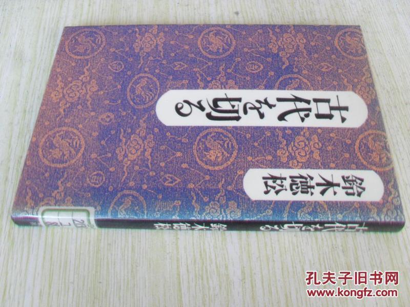 日文原版   古代を切る