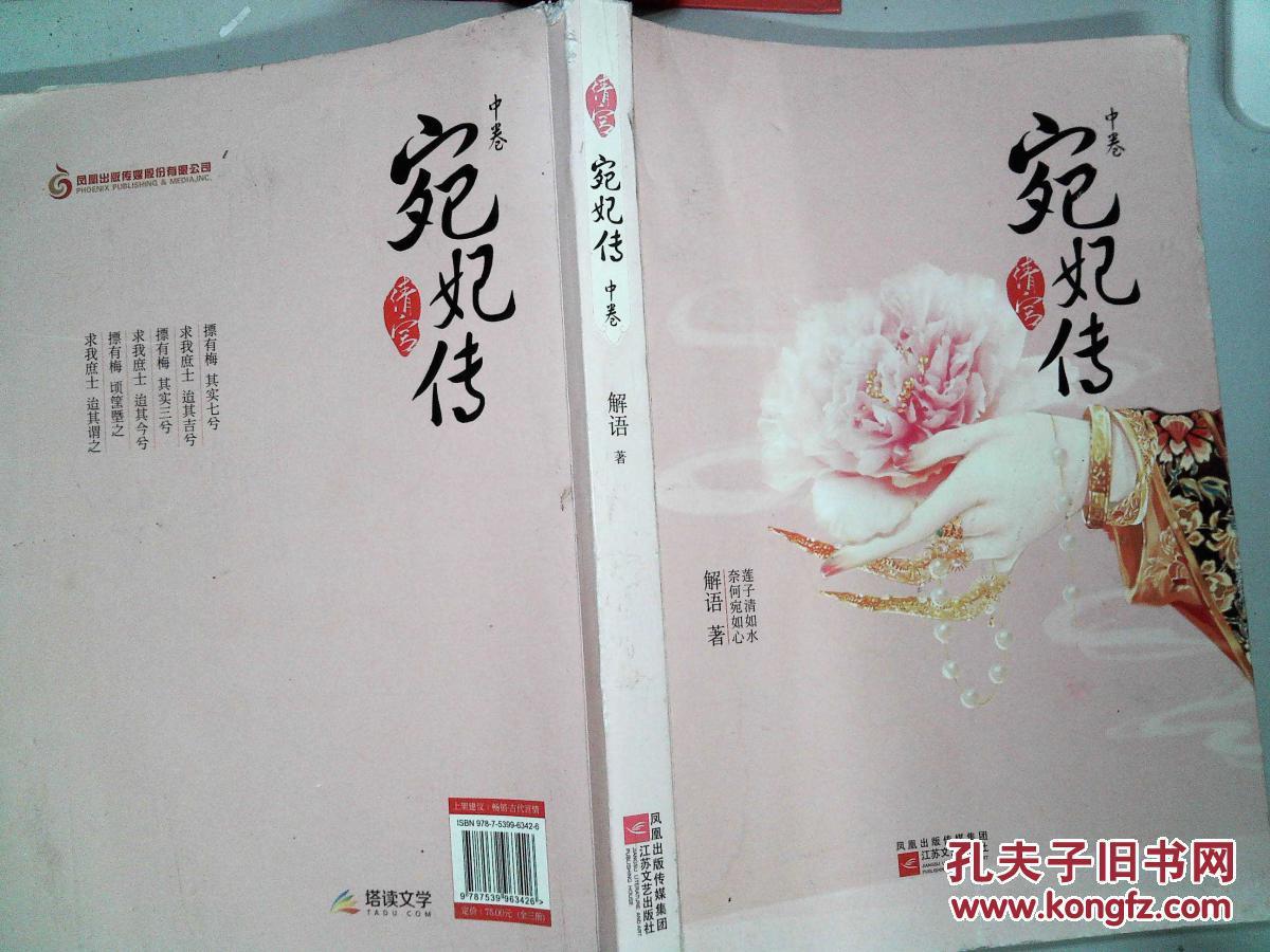 清宫·宛妃传:全三册珍藏纪念版