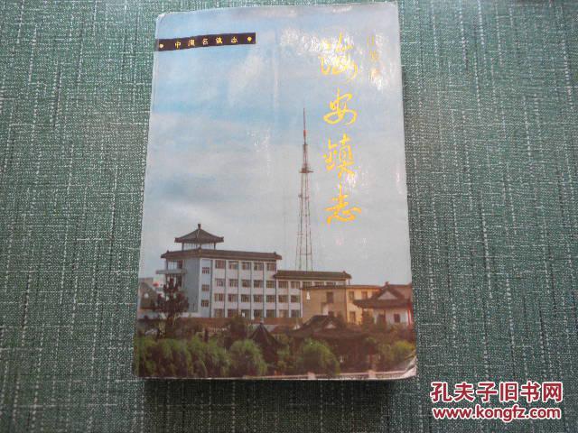 海安镇志(江苏南通海安县)