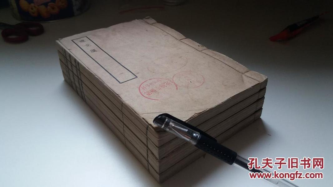 《辽文汇》4册一套全