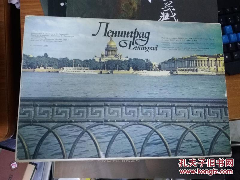Ленинград Leningrad (俄文原版,列宁格勒,16开32张全)