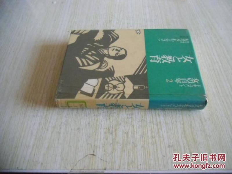 日文原版     女と教育 女の百年2