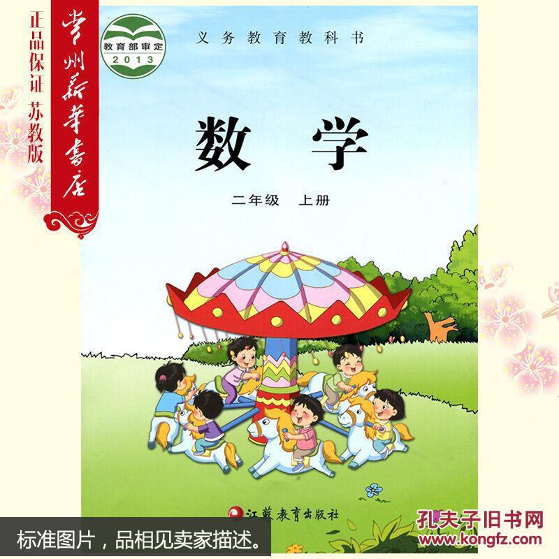 苏教版2二小学小学课本书年级数学小学上册津福数学图片
