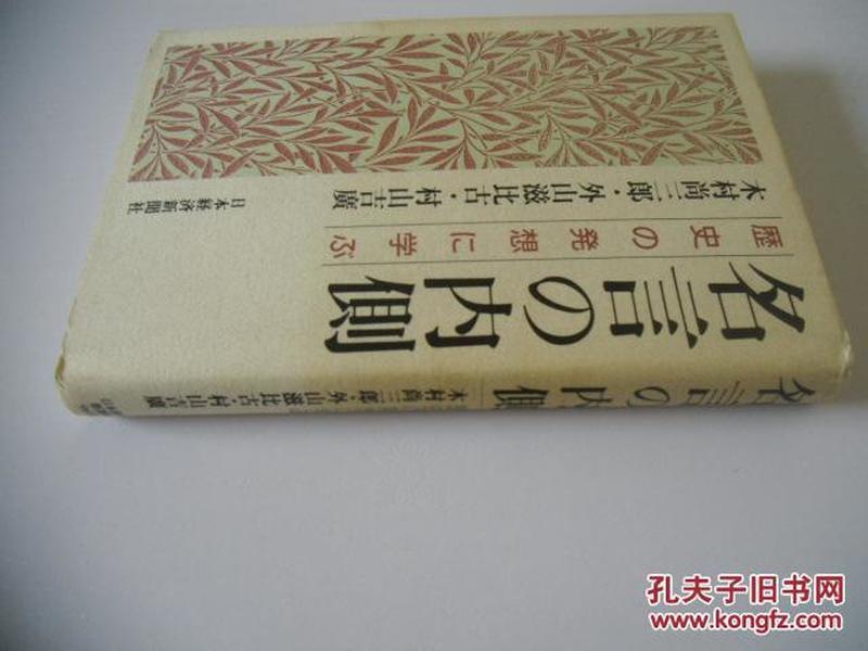 日文原版  名言の内侧―歴史の発想に学ぶ