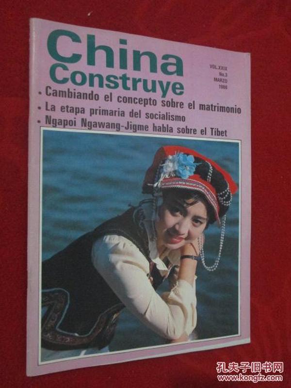 中国建设  西班牙文版  1988年第3期