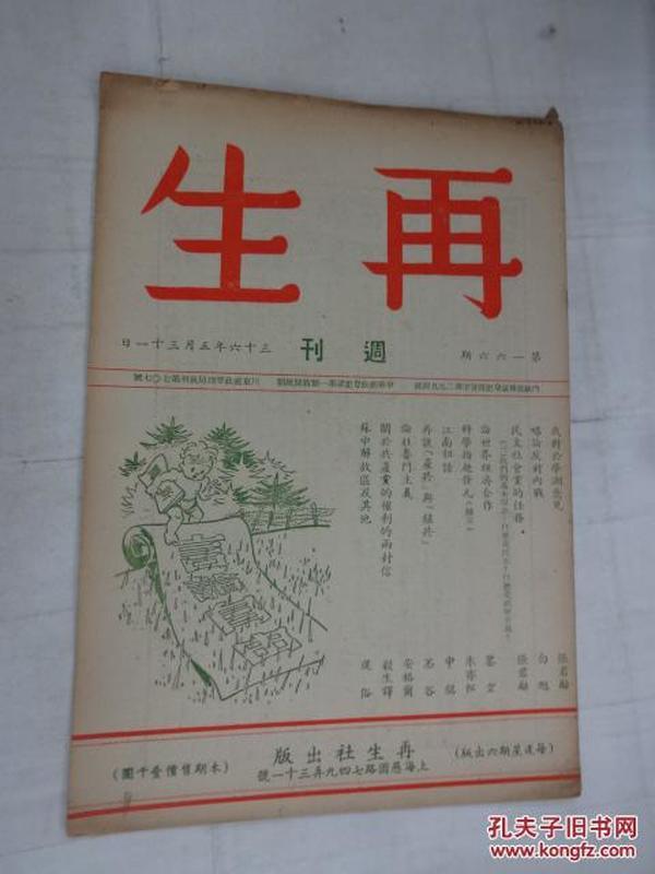 再生 周刊1947年总166期