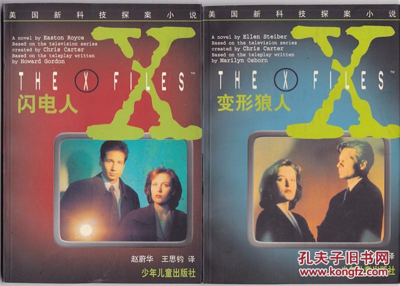 美国新科技探案小说【 x档案系列】闪电人,变形狼人