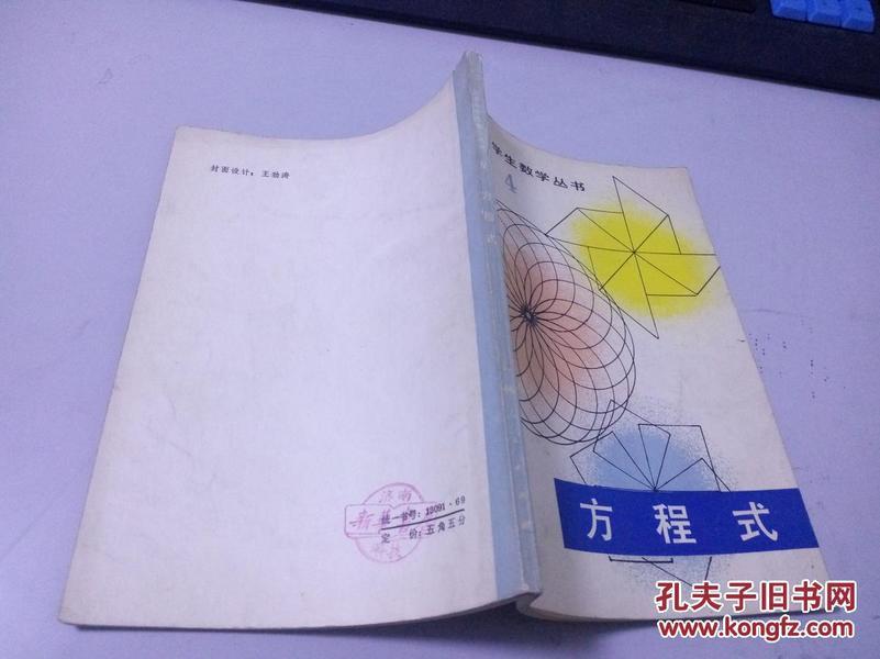 日本中学生数学