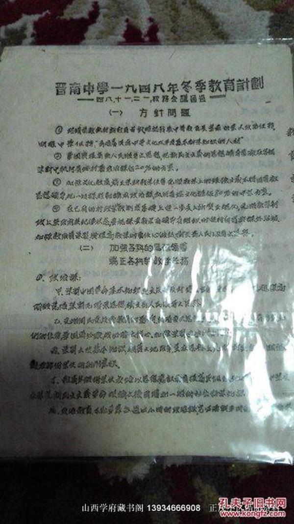 边区精品:晋南中学1948年冬季教育计划 油印宣纸
