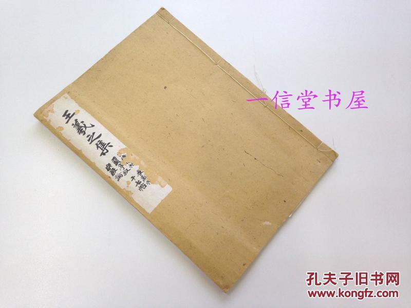 《王羲之集》1册全 书法十人选 1946年