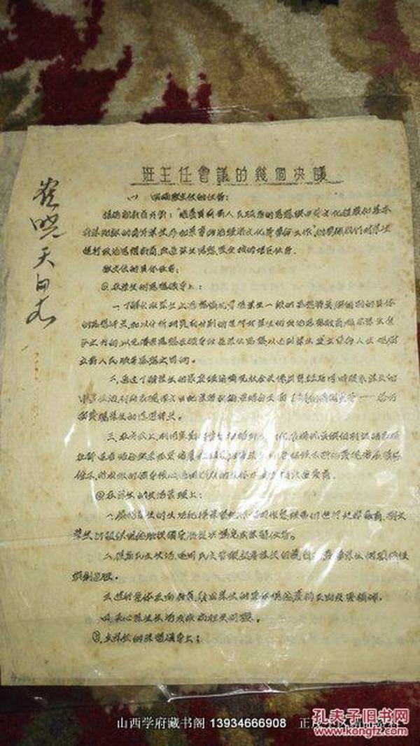 边区精品:晋南中学班主任会议的几个决议 油印宣纸有晋绥公立晋南中学校教务处章