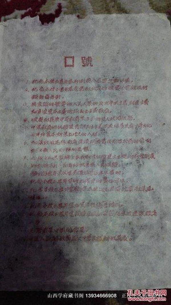 边区精品:晋南中学三周年纪念口号1948-12-20